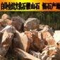 假山石 园林造山石材 产地直销 欢迎来电咨询