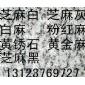 万博体育官网白,万博体育官网灰,泌阳红,白麻,黄金麻,锈石,