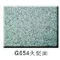 G654火烧面G654芝麻黑 深灰麻 童子黑 G623芝麻白 G682黄锈石 G655芝麻灰 G68