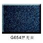 G654磨光面G654芝麻黑 深灰麻 童子黑 G623芝麻白 G682黄锈石 G655芝麻灰 G68