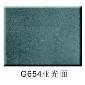G654亚光面G654芝麻黑 深灰麻 童子黑 G623芝麻白 G682黄锈石 G655芝麻灰 G68