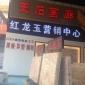 云浮品上玉石销售中心