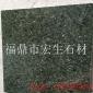 大量生产 福鼎黑 中国绿 沙漠棕 花岗岩石材