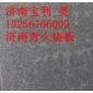 济南青火烧板