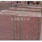 批發江西花崗石帝王紅貴妃紅-18979422995、18907940060