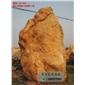 大型黄蜡石厂家、刻字黄蜡石产地批发、广东黄蜡石批发采购