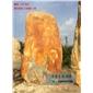 刻字景觀石價格、大型黃蠟石批發、廣東園林石廠家批發景觀石