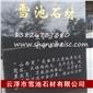 中国式墓碑 公墓墓碑 中式墓碑 国内墓碑 黑色花岗岩墓碑石