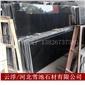 石材中国黑花岗岩工程板、中国黑台面板、中国黑墓碑碑面、山西黑墓碑碑面