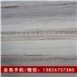 天然自然木纹纹路 新款木纹大理石 翡翠木纹