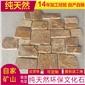 天然板岩黄木纹水泥文化石厂家直销价格优惠