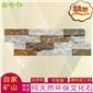 天然板岩黄木纹z形毛边文化石厂家直销价格优惠