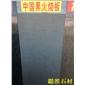 中国黑火烧板