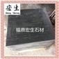 福鼎黑G684【珍珠黑】--磨光拉丝面