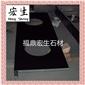 福鼎黑G684【珍珠黑】--洗脸台面板