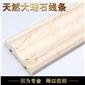 索菲特金电视背景墙线条米黄色大理石门套线窗套线专业线条生产厂家