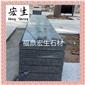 福鼎黑G684-(珍珠黑)--石凳