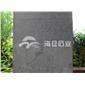 海仓-火山岩-玄武岩-会所园林-酒店-内外墙-大理石-精装背影墙杂孔类5