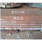 江西石材富贵红£¬代代红£¬映山红花岗岩石材广场