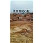 江西富民石材厂映山红富贵红花岗岩荒料石材