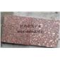 江西花岗石资溪地铺工程石材板石材映山红富贵红代代红工程板石材