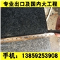 G654 荔枝面 芝麻黑花岗岩石材