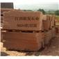 映山红石材江西红色石材生产厂家石材直销