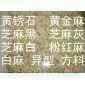 河南黄金麻花岗岩