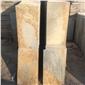 板岩 文化石 磨菇石