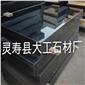 出口中国黑石材、河北黑烧面花岗岩、山西黑台面板、黑色花
