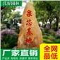 刻字风景石、大型黄蜡石直销、园林景观石安装