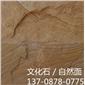 砂岩文化石自然面