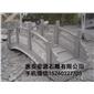 订做石雕拱桥 石桥工艺 园林拱桥