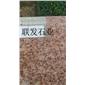映山红石材供应规格-映山红富贵红石材代代红四季红花岗岩石材楼梯踏步