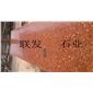 映山红石材哪家好?富贵红映山红石材厂家江西联发石业