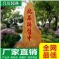 大型园林石原石、广东黄蜡石厂家、供应景观石奇石