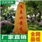 校园景观设计专用石、大型黄蜡石批发、刻字景观石价格
