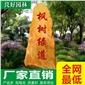 校園環境設計專用石、大型景觀石直銷、黃蠟石原石價格