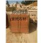 江西花崗巖生產廠家江西紅石材富貴紅映山紅花崗巖代代紅貴妃紅花崗石