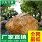 房地产风景石出售、大型黄腊石厂家供应、低价出售广东风景石
