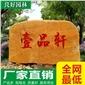 黄蜡石生产商直销、广东景观石产地供应、大型园林石刻字价格