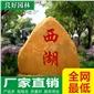 景观石生产商直销、广东园林石产地供应、大型黄蜡石刻字价格