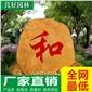 园林石生产商直销、广东黄蜡石产地供应、大型景观石刻字价格