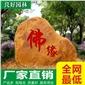 广东黄蜡石产地批发、刻字园林石厂家直销、园林设计专用石