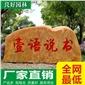 房地产景观石批发、低价供应大型园林石、广东黄蜡石厂家直销