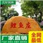 园林设计专用景观石、广东景观石厂家直销、低价批发大型景观石