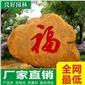 房地产风景石批发、低价供应大型黄腊石、广东风景石厂家直销