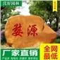 广东景观石低价出售、大型园林石低价供应、招牌黄蜡石批发