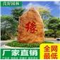大型景观石奇石、园林石厂家供应、广东黄蜡石刻字