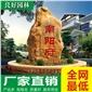 大型园林石刻字、园林景观专用石、招牌景观石低价出售